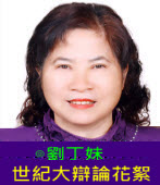 世紀大辯論花絮 |◎劉丁妹|台灣e新聞