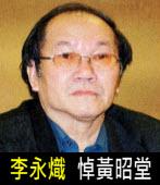 李永熾悼黃昭堂|台灣e新聞