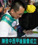 陳致中西甲後援會成立  - 支持南台灣綠營的第一戰將陳致中進入立法院   |台灣e新聞