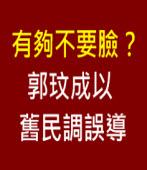 有夠不要臉? 郭玟成以民進黨舊民調誤導|台灣e新聞