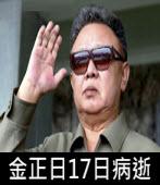 金正日17日火車上病逝|台灣e新聞