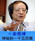 神秘的一千五百萬 ∣ ◎ 金恆煒|台灣e新聞