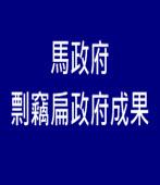 馬政府剽竊扁政府成果|台灣e新聞