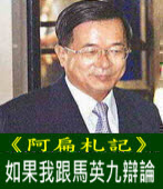 《阿扁札記》如果我跟馬英九辯論|台灣e新聞
