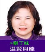 選賢與能|◎劉丁妹|台灣e新聞