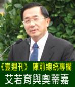 艾若育與奧蒂嘉∣◎陳水扁|台灣e新聞