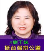 挺台灣拼公道|◎劉丁妹|台灣e新聞