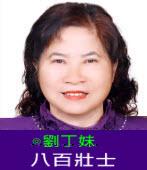 八百壯士|◎劉丁妹|台灣e新聞