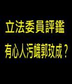 立法委員評鑑,有心人污衊郭玟成?|台灣e新聞