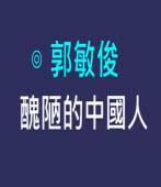 醜陋的中國人|◎ 郭敏俊|台灣e新聞