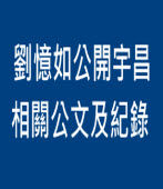 劉憶如公開宇昌相關公文及紀錄|台灣e新聞