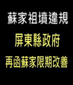 蘇家祖墳違規  屏東縣政府再函蘇家限期改善|台灣e新聞