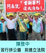 陳致中「苦行拼公道,前進立法院」 |台灣e新聞