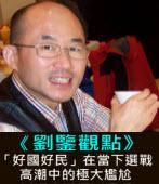 【劉鑒觀點】「好國好民」在當下選戰高潮中的極大尷尬 |台灣e新聞