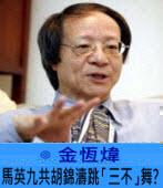 馬英九共胡錦濤跳「三不」舞?∣ ◎ 金恆煒|台灣e新聞