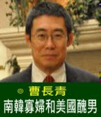南韓寡婦和美國醜男 ∣◎ 曹長青|台灣e新聞