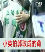 小英拍郭玟成的背 |台灣e新聞