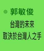 台灣的未來取決於台灣人之手|◎ 郭敏俊|台灣e新聞