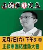 陳致中正綠軍團結造勢大會 - 2012年元月7日(六)|台灣e新聞