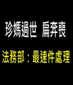 珍媽過世扁奔喪 法務部:「最速件」處理 |台灣e新聞