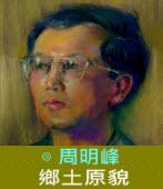 鄉土原貌 ∣◎周明峰|台灣e新聞