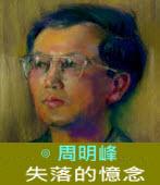 失落的憶念∣◎周明峰|台灣e新聞