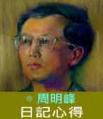 日記心得 ∣◎周明峰|台灣e新聞