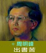 出書苦∣◎周明峰|台灣e新聞
