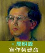 寫作勞碌命∣◎周明峰|台灣e新聞