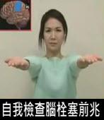 自我檢查腦栓塞前兆|台灣e新聞
