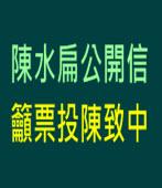陳水扁公開信 籲票投陳致中 |台灣e新聞