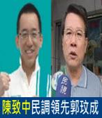 陳致中民調領先郭玟成 |台灣e新聞