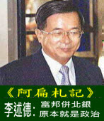 《阿扁札記》李述德:富邦併北銀原本就是政治|台灣e新聞