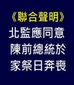 北監應同意陳前總統於家祭日(十日)奔喪|台灣e新聞