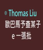 歐巴馬予查某子 e 一張批∣◎ Thomas Liu ∣台灣e新聞