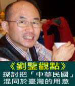 【劉鑒觀點】探討把「中華民國」混同於臺灣的用意 |台灣e新聞