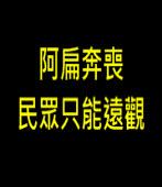 阿扁奔喪 民眾只能遠觀∣◎ jt|台灣e新聞