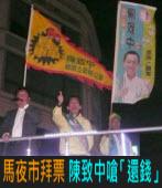 馬夜市拜票 陳致中嗆「還錢」|台灣e新聞