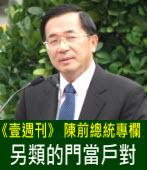 《壹週刊554 期陳前總統專欄》另類的門當戶對∣◎陳水扁|台灣e新聞