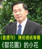 《壹週刊553 期陳前總統專欄》《獄花園》的小花∣◎陳水扁|台灣e新聞