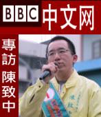 BBC 專訪陳致中:一邊一國,救父討公道|台灣e新聞
