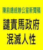 【陳前總統辦公室新聞稿】譴責馬政府泯滅人性|台灣e新聞