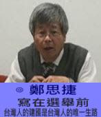 寫在選舉前- 台灣人的建國是台灣人的唯一生路∣◎ 鄭思捷 |台灣e新聞