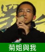 陳致中:菊姐與我|台灣e新聞