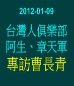 20120109 台灣人俱樂部 專訪曹長青|台灣e新聞