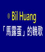 「馬露蛋」的輓歌∣◎Bill Huang |台灣e新聞