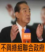 宋楚瑜:不與綠組聯合政府|台灣e新聞