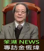 笨湖NEWS - 專訪金恆煒|台灣e新聞