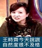 作夢?預測?「爆料女王」王時齊今天說謊自然度很不及格|台灣e新聞