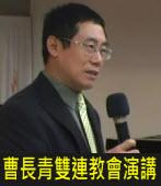 曹長青雙連教會演講|台灣e新聞